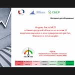 Видео-конференция круглый стол: «Индекс роста МСП — новый инструмент повышения эффективности государственной политики»