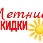 Сезонная Акция «СВЕТ В ВАШЕМ ОКНЕ»